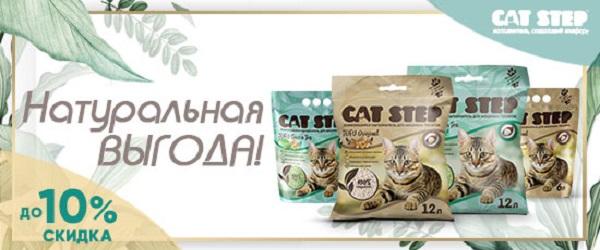 Скидка 10% на наполнители Cat Step Tofu!