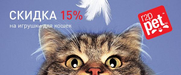 -15% на игрушки для кошек R2P!