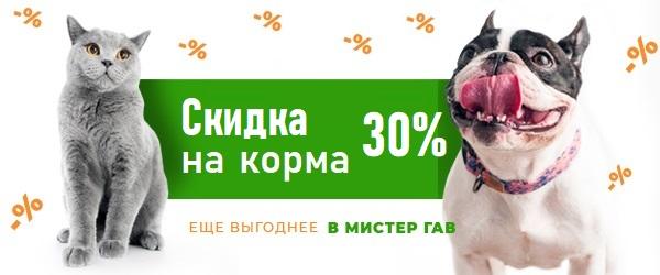 Скидка 30% на корма Monge, Orijen, Acana, Farmina, Blitz, Wellness Core, Мнямс, Gemon!