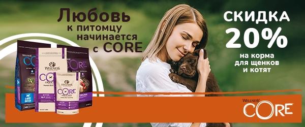 Скидка 20% на сухой корм для щенков и котят Welness Core
