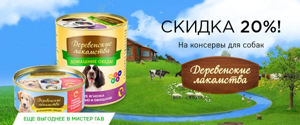 20% скидка на консервы Деревенские лакомства!