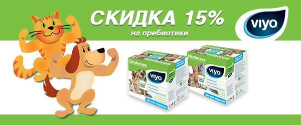 Скидка 15% на напиток-пребиотик Viyo!