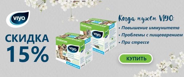 -15%  на напиток-пребиотик Viyo!