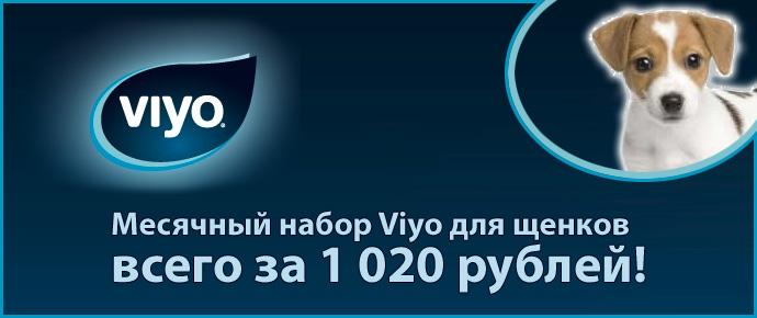 Месячные набор Viyo для щенков - всего 1020 рублей!