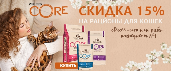 -15% на корм Wellness Core для кошек
