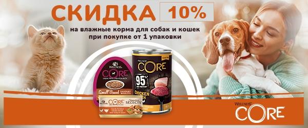 Скидка 10% на консервы Wellness Core
