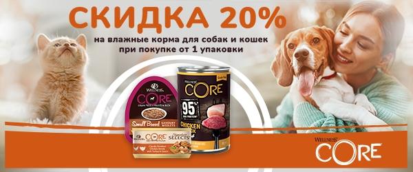 Скидка 20% на консервы Wellness Core!