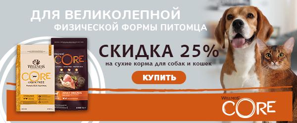 Скидка 25% на корма для собак кошек Wellness Core!