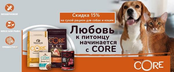 Киберпонедельник: скидка 15% на корм Wellness Core!