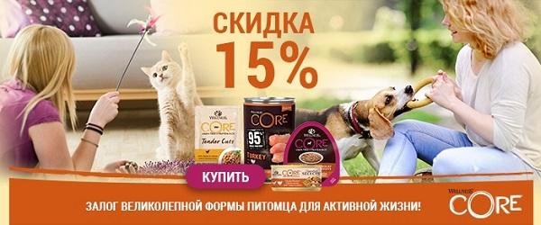 Скидка 15% на влажные рационы для кошек и собак от Wellness Core!