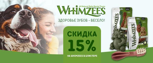 Скидка 15% на лакомства Whimzees