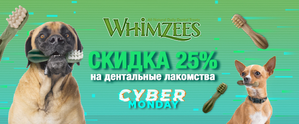 Киберпонедельник вместе с Whimzees!