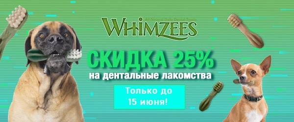 Скидка 25% на лакомства для чистки зубов Whimzees
