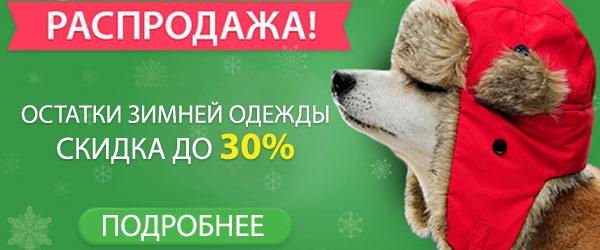 Распродажа зимней одежды -30%