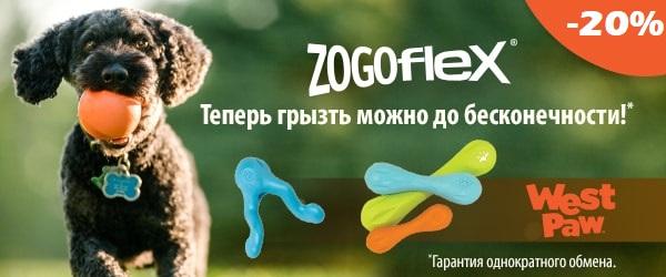 -20% на игрушки Zogoflex