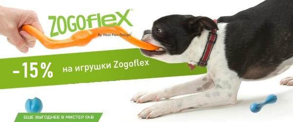 Скидка 15% на игрушки Zogoflex!