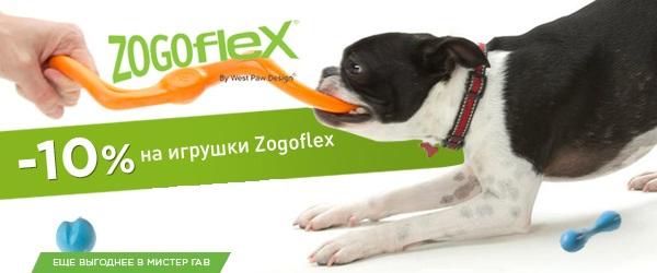 -10% на игрушки Zogoflex