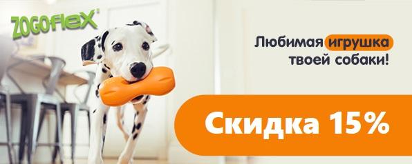 -15% на игрушки с гарантией Zogoflex!