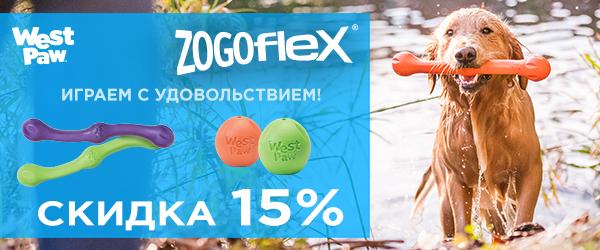 Распродажа игрушек Zogoflex!