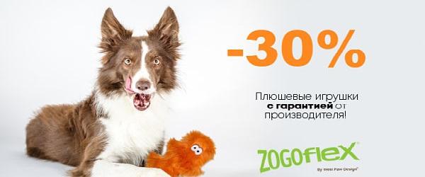 -30% на плюшевые игрушки с гарантией Zogoflex